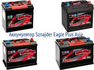 Аккумулятор Sznajder Eagle Plus Asia