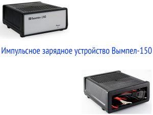 Импульсное зарядное устройство Вымпел-150