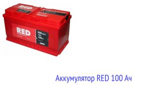 Аккумуляторная батарея RED 100 Ач
