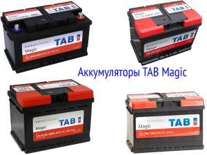 Аккумуляторные батареи TAB Magic