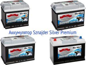 Аккумулятор Sznajder Silver Premium
