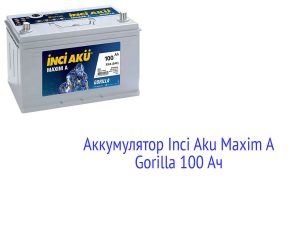 Аккумулятор Inci Aku Maxim A Gorilla 100 Ач