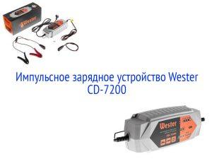 Импульсное зарядное устройство Wester CD-7200