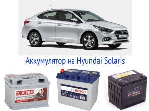 Какой аккумулятор поставить на Hyundai Solaris?