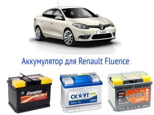 Аккумулятор для Renault Fluence