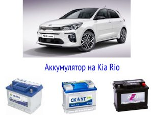Аккумулятор для Kia Rio