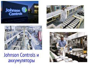 Johnson Controls и аккумуляторы