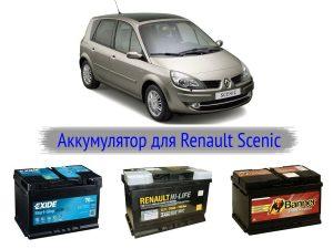 Аккумулятор для Renault Scenic