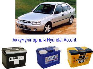 Аккумулятор для Hyundai Accent