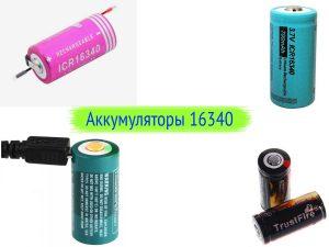 Аккумулятор 16340