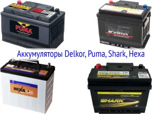 Аккумуляторы Delkor, Puma, Shark, Hexa