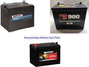 Аккумуляторы Advance Auto Parts