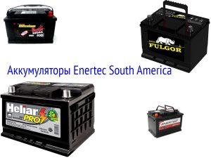 Аккумуляторы Enertec South America