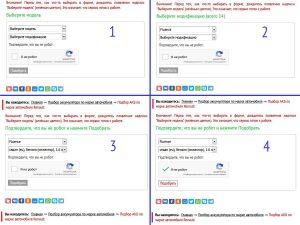 Процесс подбора АКБ в картинках