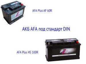 Европейские аккумуляторы AFA
