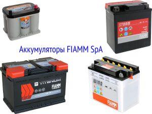 Аккумуляторы FIAMM SpA