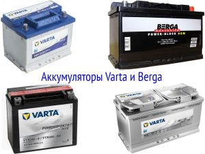 Аккумуляторы Varta и Berga