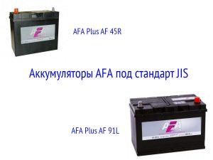 Азиатские аккумуляторы AFA
