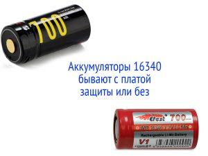 Аккумулятор 16340 с платой защиты и без