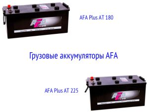 Грузовые аккумуляторы AFA