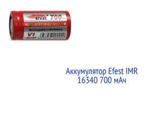 Efest IMR 16340 700 мАч