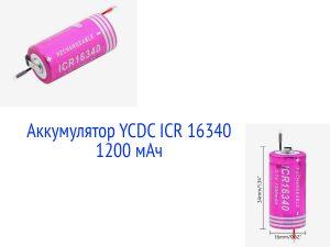 YCDC ICR 16340 1200 мАч