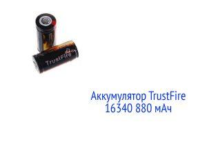 TrustFire 16340 880 мАч
