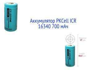 PKCell ICR 16340 700 мАч
