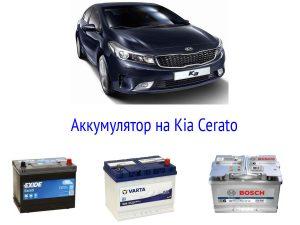 Аккумулятор на Kia Cerato