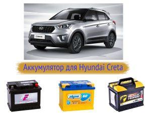 Аккумулятор на Hyundai Creta