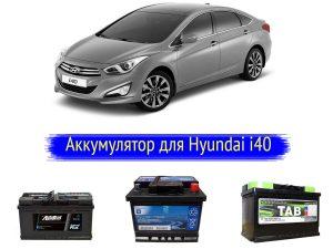 Что за аккумулятор нужно ставить на Hyundai i40?