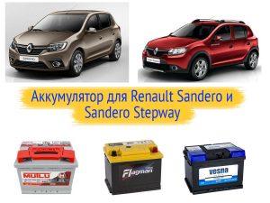 Какой аккумулятор выбрать на Renault Sandero и Sandero Stepway?