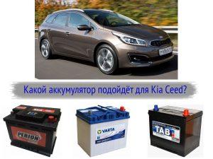 Какой аккумулятор должен быть на Kia Ceed?