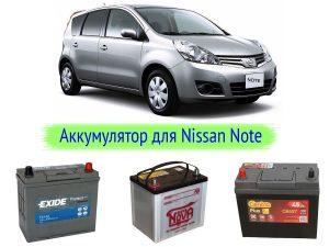 Какой аккумулятор нужен для Nissan Note?