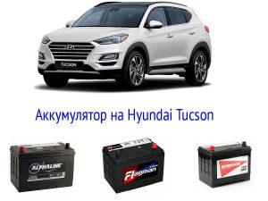 Какой аккумулятор на Hyundai Tucson лучше поставить?