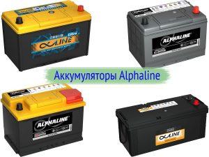 Аккумуляторы Alphaline