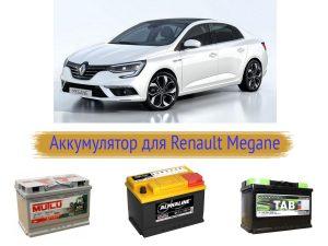 Что за аккумулятор должен стоять на Renault Megane?