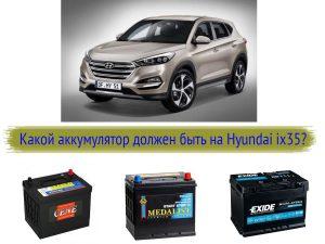 Что за аккумулятор ставят на Hyundai ix35?