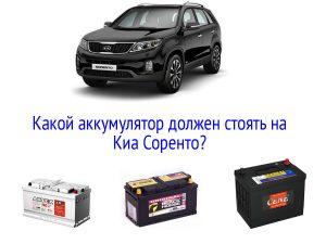Какой аккумулятор стоит на Kia Sorento?