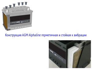 Конструкция AGM Alphaline герметичная и стойкая к вибрации