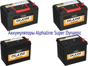 Аккумуляторы Alphaline Super Dynamic