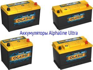 Аккумуляторы Alphaline Ultra