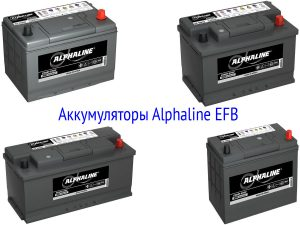 Аккумуляторы Alphaline EFB