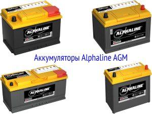 Аккумуляторы Alphaline AGM