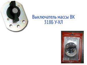 Выключатель массы ВК318Б У-ХЛ