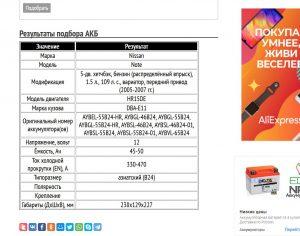 Результат работы сервиса подбора аккумуляторной батареи Ниссан