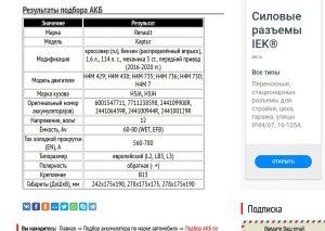 Результат подбора АКБ в виде таблицы