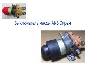 Дистанционный выключатель Экран на БелАЗ