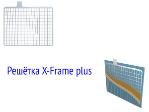 Решётка X-Frame plus