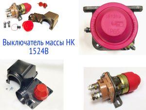 Дистанционный выключатель массы НК1524В от «Жаворонок XXI век»